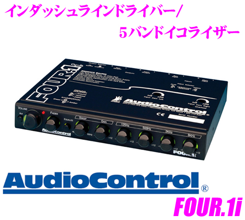 Audio Control オーディオコントロール FOUR.1i AUX入力付き インダッシュ5バンドイコライザー