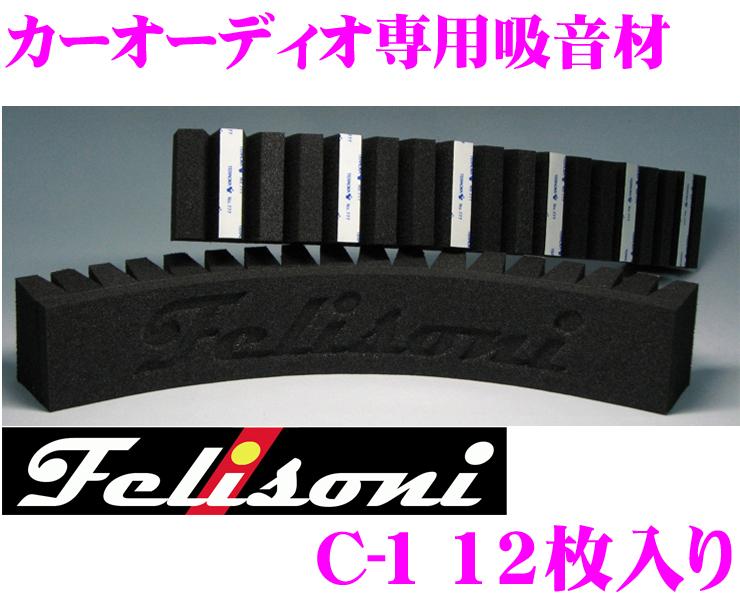 Felisoni フェリソニ C-1デッドニング用吸音材12個入り FS-0021【高さ約5cm×幅約30cm×厚み約4cm】