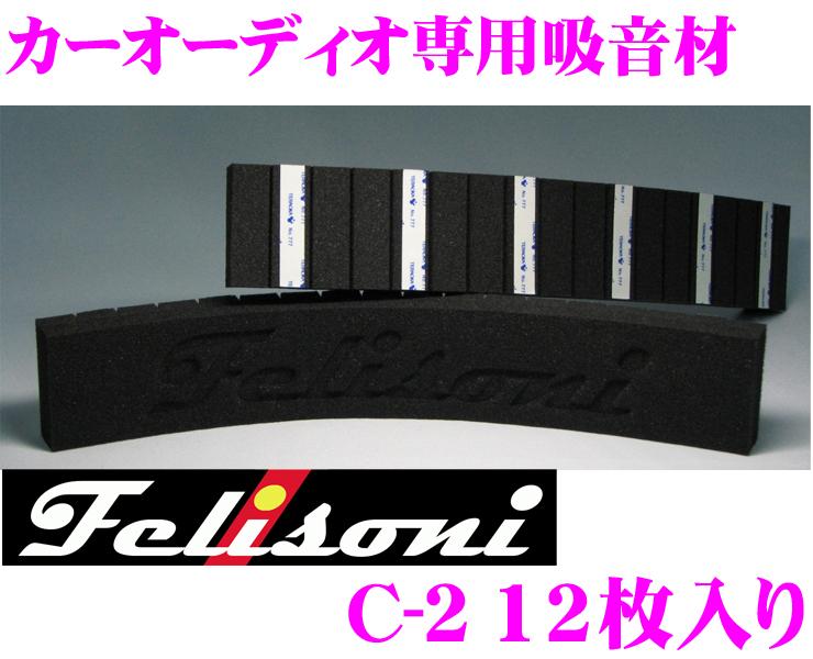 Felisoni フェリソニ C-2 デッドニング用吸音材 12個入り FS-0052 【高さ約5cm×幅約30cm×厚み約2cm】