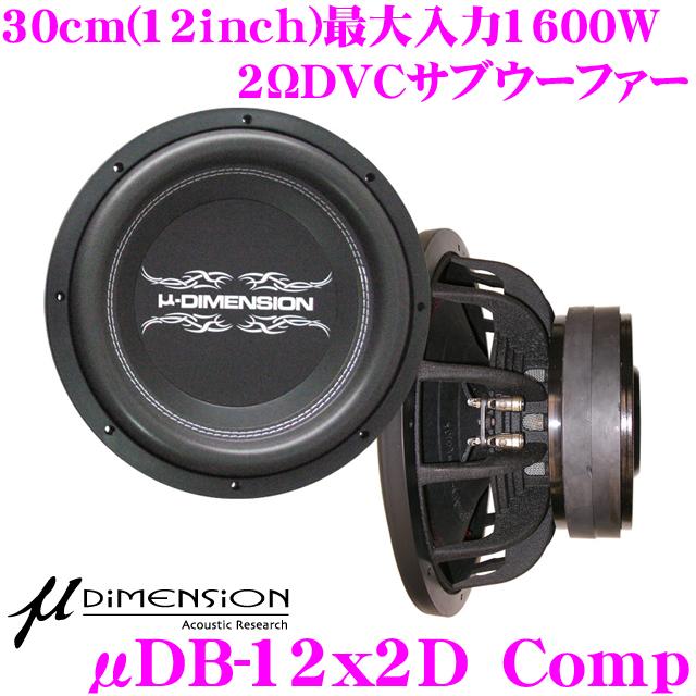 ミューディメンション μ-Dimension μDB-12x2D Comp 2ΩDVC 最大入力1600W コンペティション仕様30cmサブウーファー