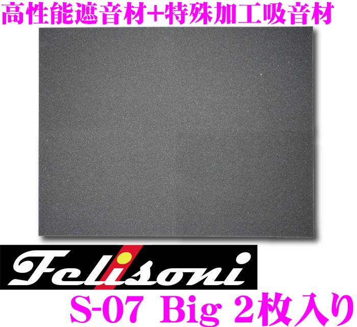 Felisoni フェリソニ S-07(ビッグ) 高性能遮音材+特殊加工吸音材 2枚入り FS-0380 【高さ約84cm×幅約64cm×厚み約7mm】