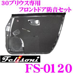 Felisoni フェリソニ FS-012030プリウス専用フロントドア防音・断熱セット【驚異の静粛性最大-15dBを実現!静かさの次元が違う!】
