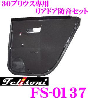Felisoni フェリソニ FS-013730プリウス専用リアドア防音・断熱セット【驚異の静粛性最大-15dBを実現!静かさの次元が違う!】
