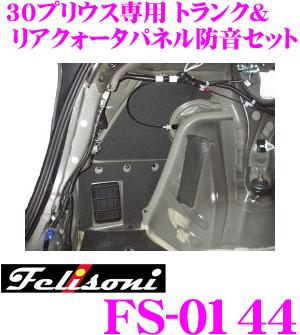 Felisoni フェリソニ FS-0144 30プリウス専用リアクォータパネル&トランク防音セット 【驚異の静粛性最大-15dBを実現!静かさの次元が違う!】