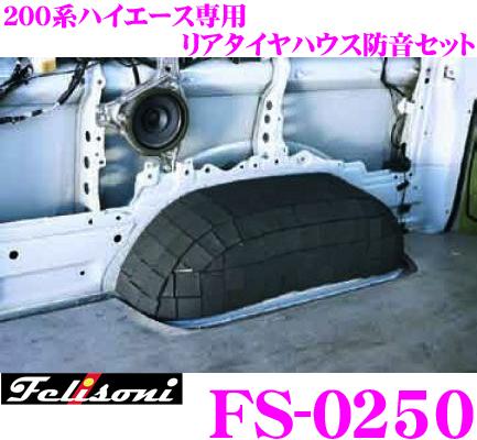 Felisoni フェリソニ FS-0250 ハイエース 200系 専用 リアタイヤハウス防音セット 【リアタイヤハウス両側分】