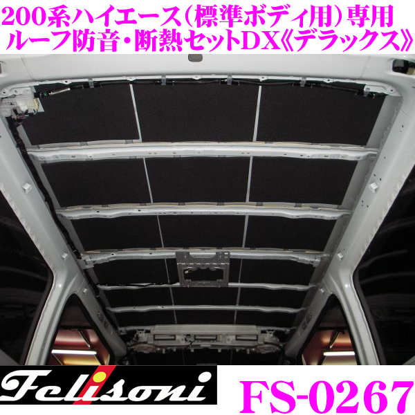 Felisoni フェリソニ FS-0267ハイエース 200系 (標準ボディ)専用ルーフ防音・断熱セットDX《デラックス》