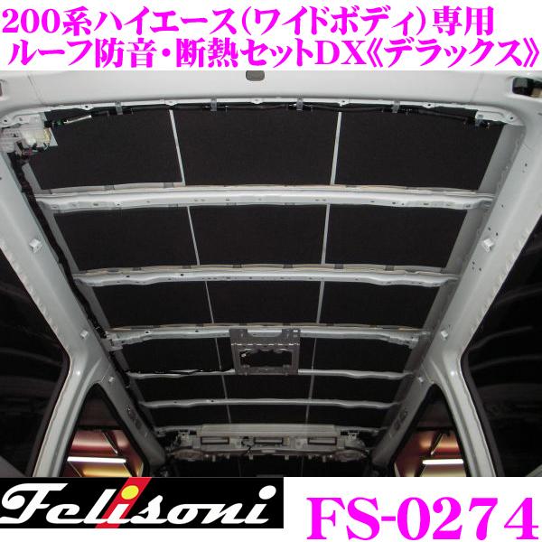 Felisoni フェリソニ FS-0274 ハイエース 200系 (ワイドボディ)専用 ルーフ防音・断熱セットDX《デラックス》