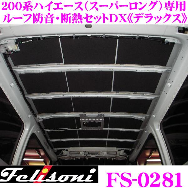 Felisoni フェリソニ FS-0281 ハイエース 200系 (スーパーロング)専用 ルーフ防音・断熱セットDX《デラックス》