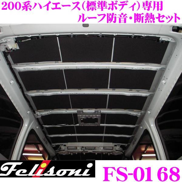 【送料無料!!】 Felisoni フェリソニ FS-0168 ハイエース 200系 (標準ボディ)専用 ルーフ防音・断熱セット