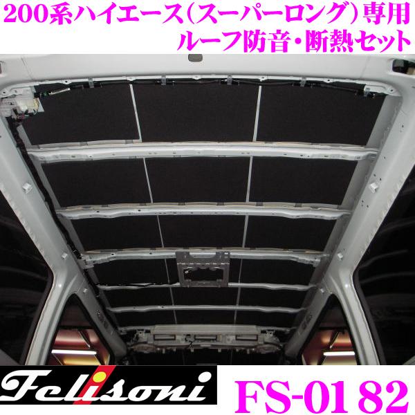 Felisoni フェリソニ FS-0182 ハイエース 200系 (スーパーロング)専用 ルーフ防音・断熱セット