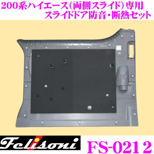 Felisoni フェリソニ FS-0212 ハイエース 200系 (両側スライド)専用 スライドドア防音・断熱セット