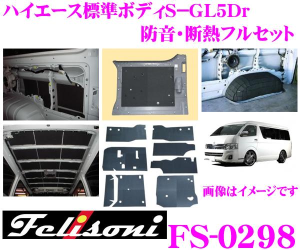 Felisoni フェリソニ FS-0298ハイエース 200系(標準ボディS-GL5Dr)専用防音・断熱フルセット【ハイエース 200系 の弱点を網羅、静かさの次元が違う!】