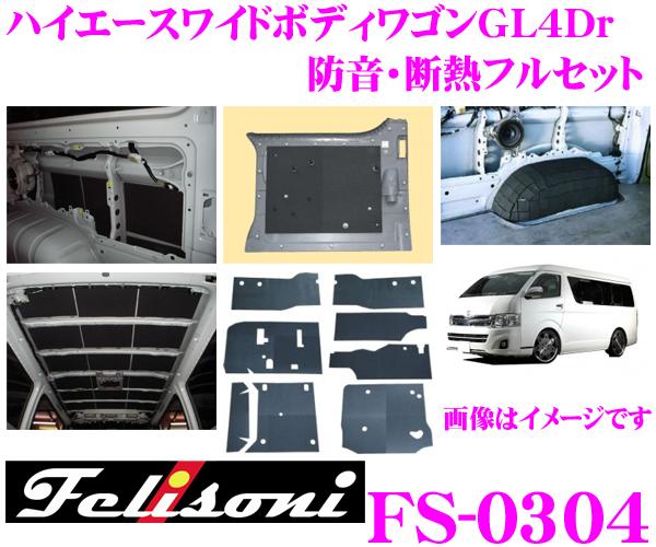 Felisoni フェリソニ FS-0304ハイエース 200系(ワイドボディワゴンGL4Dr)専用防音・断熱フルセット【ハイエース 200系 の弱点を網羅、静かさの次元が違う!】