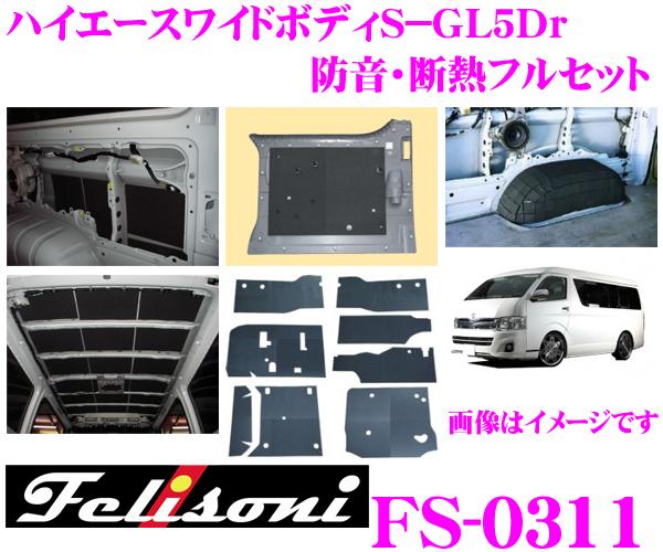Felisoni フェリソニ FS-0311 ハイエース 200系 (ワイドボディS-GL5Dr)専用 防音・断熱フルセット 【ハイエース 200系 の弱点を網羅、静かさの次元が違う!】