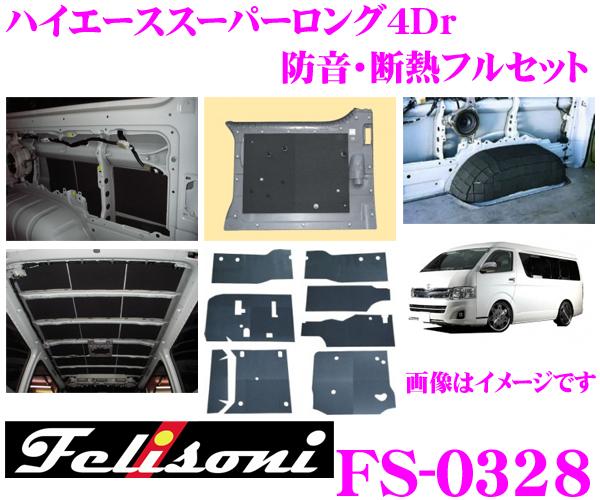 Felisoni フェリソニ FS-0328 ハイエース 200系 (スーパーロング4Dr)専用 防音・断熱フルセット 【ハイエース 200系 の弱点を網羅、静かさの次元が違う!】