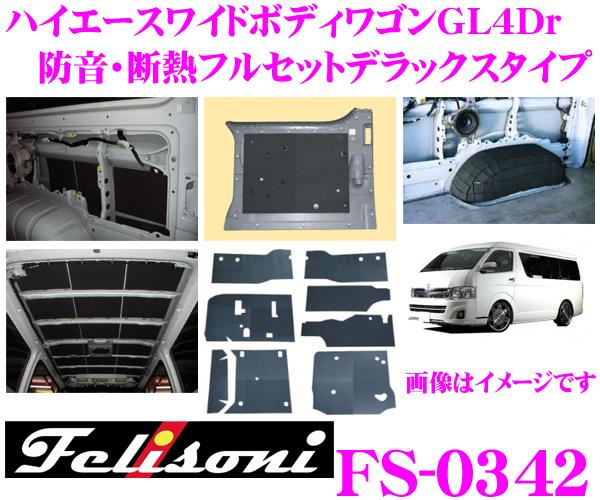 Felisoni フェリソニ FS-0342 ハイエース 200系 (ワイドボディワゴンGL4Dr)専用 防音・断熱フルセット デラックスタイプ 【ハイエース 200系 の弱点を網羅、静かさの次元が違う!】