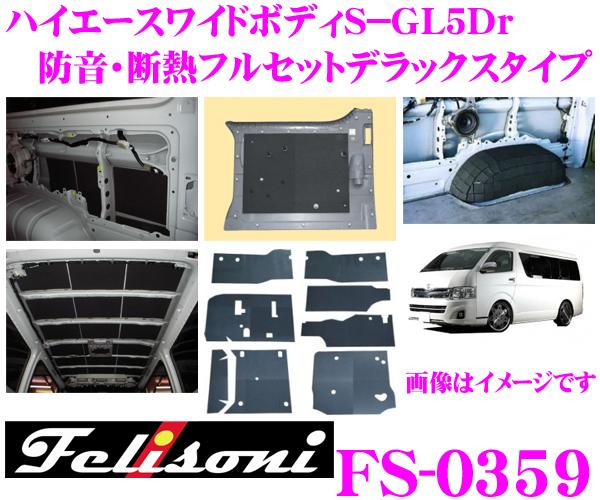 Felisoni フェリソニ FS-0359ハイエース 200系(ワイドボディS-GL5Dr)専用防音・断熱 デラックスタイプフルセット【ハイエース 200系 の弱点を網羅、静かさの次元が違う!】
