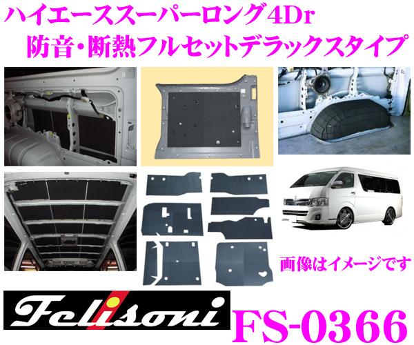 Felisoni フェリソニ FS-0366ハイエース 200系(スーパーロング4Dr)専用防音/断熱 デラックスタイプフルセット【ハイエース 200系 の弱点を網羅、静かさの次元が違う!】