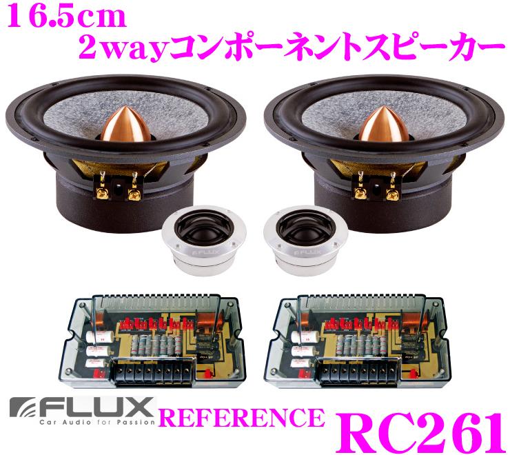 FLUX フラックス REFERENCE RC261 16.5cmセパレート2way 車載用コンポーネントスピーカー