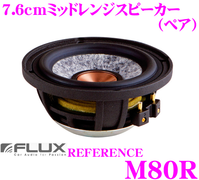 FLUX フラックス REFERENCE M80R7.6cm車載用ミッドレンジスピーカー