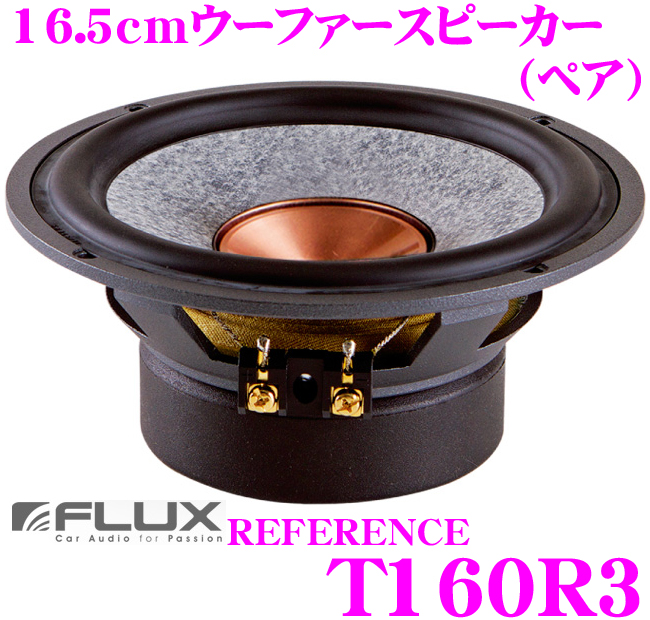 FLUX フラックス REFERENCE T160R3 16.5cm車載用ウーファースピーカー