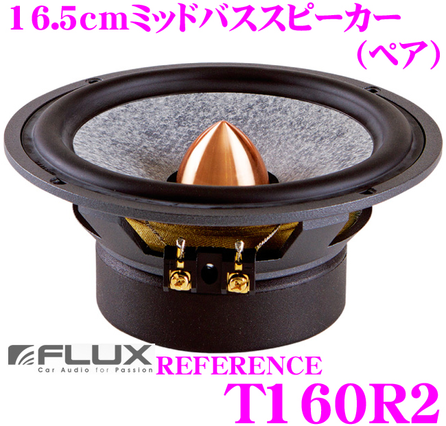 FLUX フラックス REFERENCE T160R2 16.5cm車載用ミッドレンジスピーカー