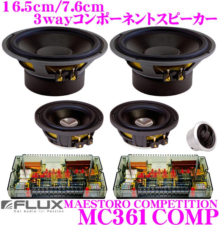 FLUX フラックス MC361COMP MAESTRO COMPETITION マエストロコンペティション 16.5cm/7.6cmセパレート3way 車載用コンポーネントスピーカー