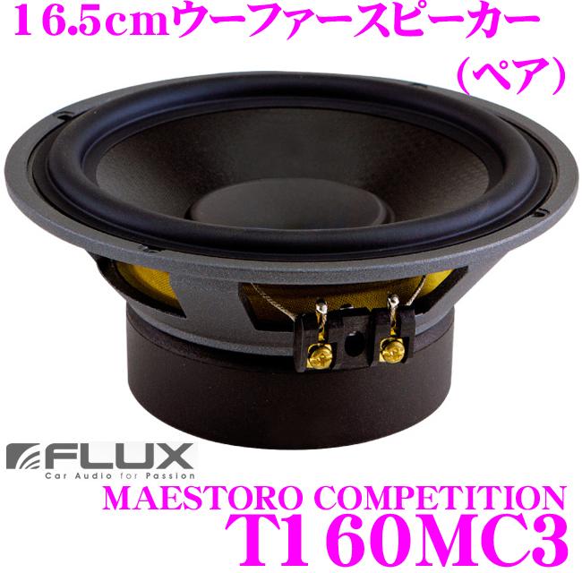 FLUX フラックス T160MC3 MAESTRO COMPETITION マエストロコンペティション 16.5cm車載用ウーファースピーカー
