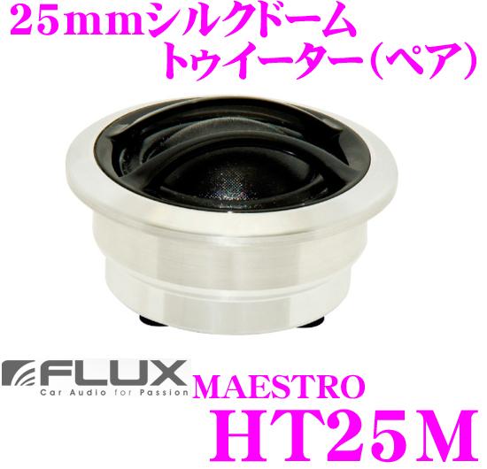 FLUX フラックス MAESTRO HT25M 25mmシルクドームトゥイーター