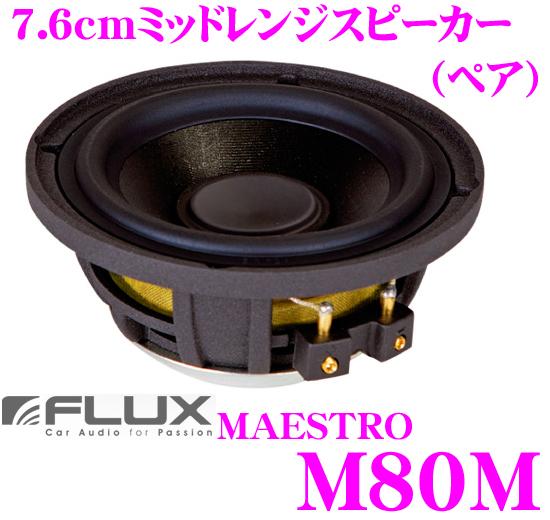 FLUX フラックス MAESTRO M80M7.6cm車載用ミッドレンジスピーカー