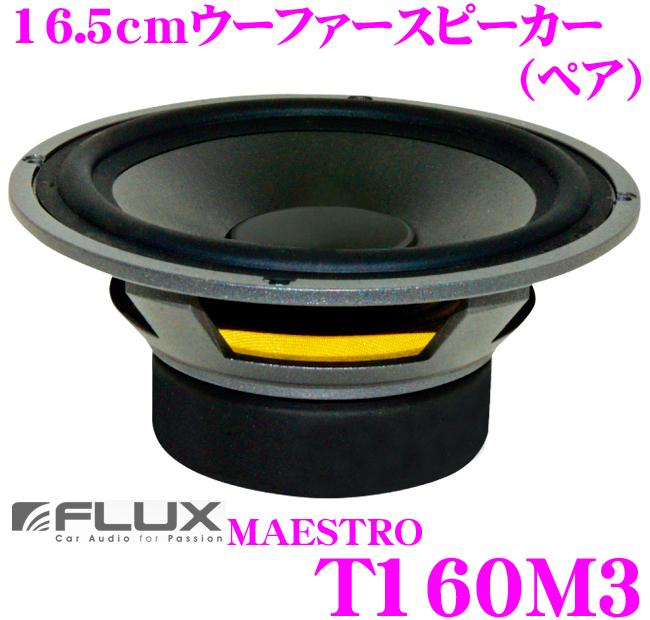 FLUX フラックス MAESTRO T160M3 16.5cm車載用ウーファースピーカー