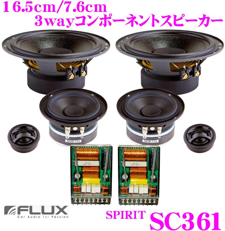 FLUX フラックス SPIRIT SC361 16.5cm/7.6cmセパレート3way 車載用コンポーネントスピーカー