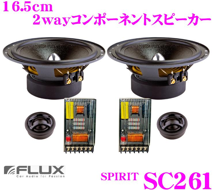 FLUX フラックス SPIRIT SC261 16.5cmセパレート2way 車載用コンポーネントスピーカー