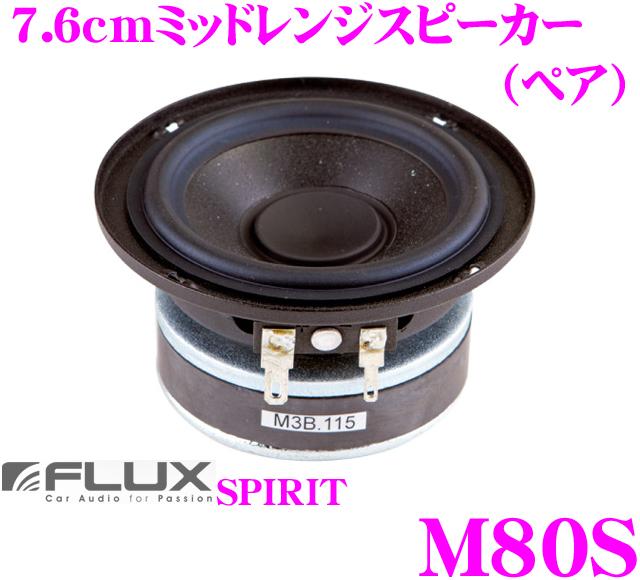 FLUX フラックス MAESTRO M80S 7.6cm車載用ミッドレンジスピーカー
