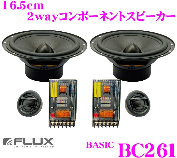 FLUX フラックス BASIC BC261 16.5cmセパレート3way 車載用コンポーネントスピーカー