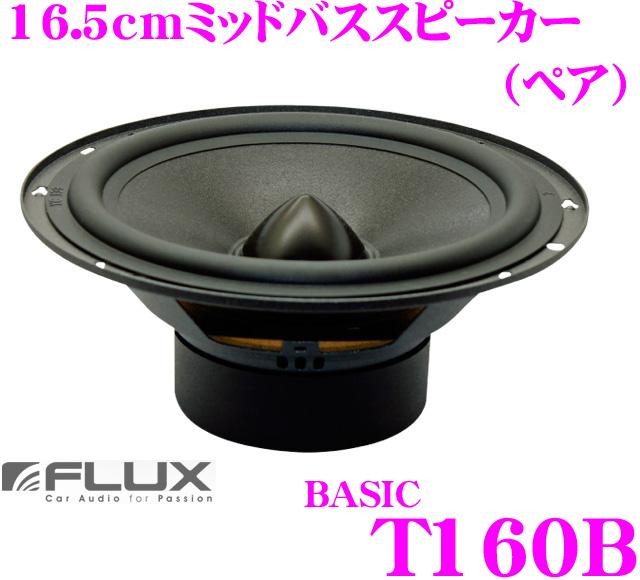FLUX フラックス BASIC T160B 16.5cm車載用ミッドバススピーカー