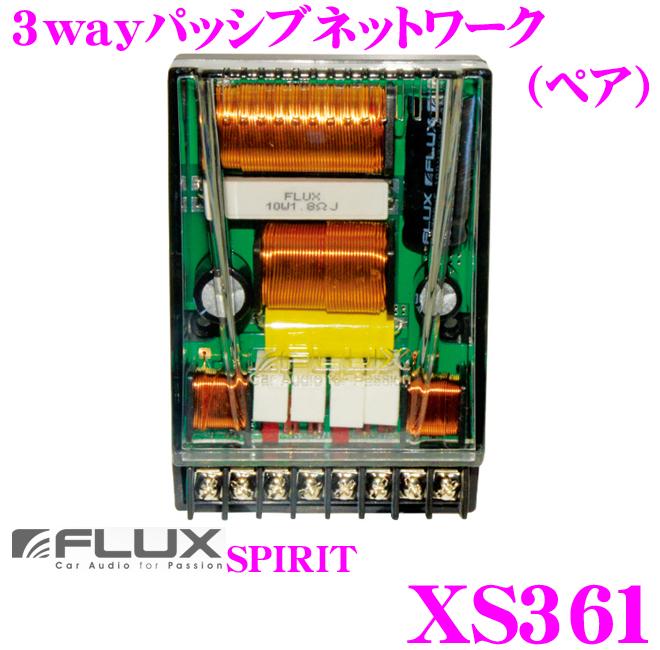 FLUX フラックス SPIRIT XS3613wayパッシブネットワーク