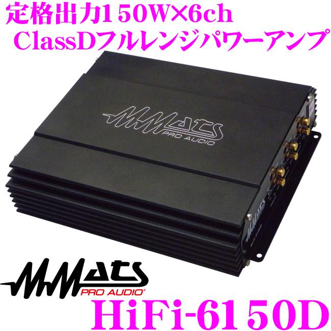 マッツプロオーディオ MMATS PRO AUDIO HiFi-6150D ClassDフルレンジ 定格出力150W×6chパワーアンプ