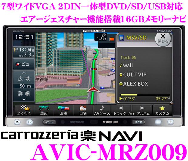 カロッツェリア 편 내비게이션 ' AVIC-MRZ009 4 × 4 지 デジチューナー 가진 7.0 인치 와이드 VGA/DVD 비디오/Bluetooth/USB 내장형 AV 일체형 메모리 탐색