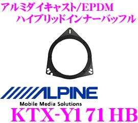 送料無料 アルパイン KTX-Y171HB モデル着用 注目アイテム 高剛性アルミダイキャスト EPDM トヨタ 国内送料無料 日産車用 2枚入り ハイブリッド高音質インナーバッフルボード ダイハツ