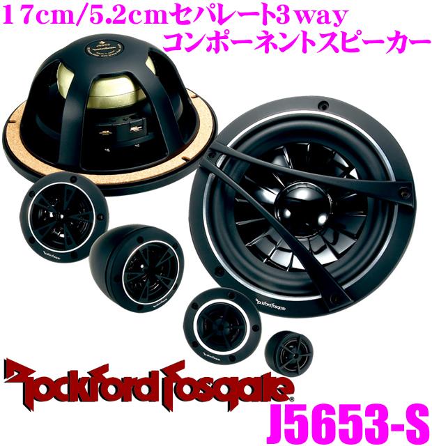 RockfordFosgate ロックフォード J5653-S 17cm/5.2cmセパレート3way車載用スピーカー 【全国限定220セットのスペシャルリミテッドモデル!】