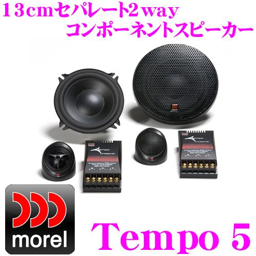 モレル Morel Tempo5 13cmセパレート2way車載用スピーカー