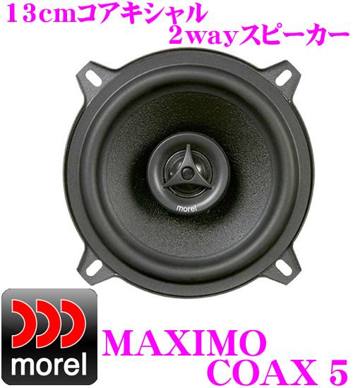 モレル Morel MAXIMOCOAX5 13cmコアキシャル2way車載用スピーカー