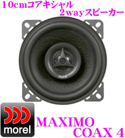 モレル Morel MAXIMOCOAX4 10cmコアキシャル2way車載用スピーカー