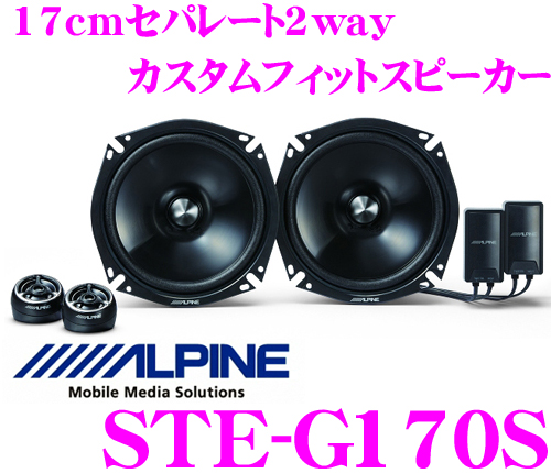 アルパイン STE-G170S17cmセパレート2way車載用カスタムフィットスピーカー