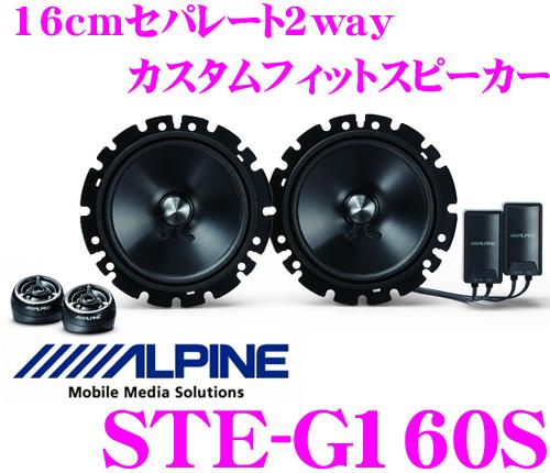 アルパイン STE-G160S16cmセパレート2way車載用カスタムフィットスピーカー