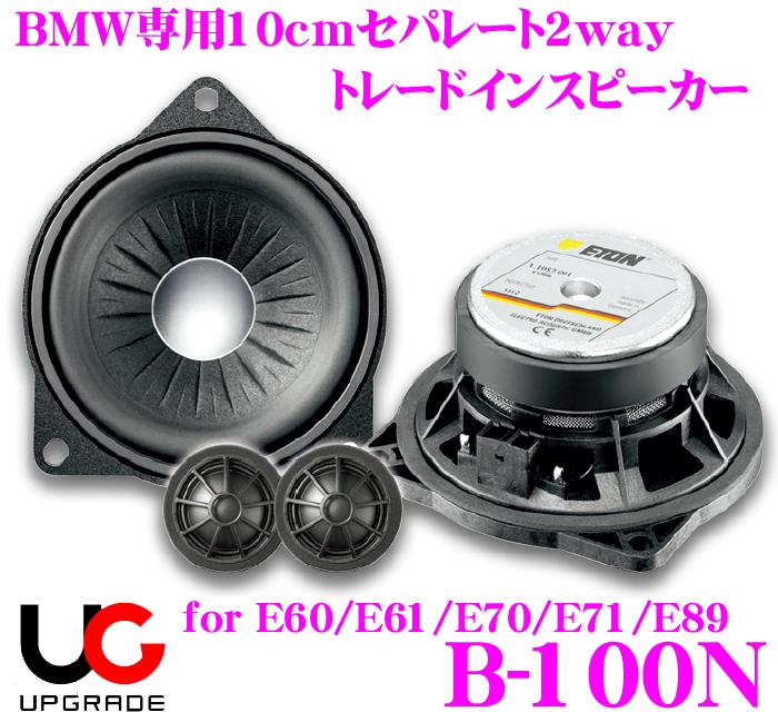 ETON イートン UPGRADE B-100NBMW専用10cmセパレート2wayトレードインスピーカー【5シリーズ(E60/E61) X5(E70) X6(E71) Z4(E89)に対応】