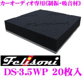 Felisoni フェリソニ DS-3.5WP FS-0496デッドニング用制振・吸音材20枚入【高さ約19cm×幅約19cm×厚み約3.5cm】