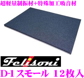 Felisoni フェリソニD-1 FS-0519デッドニング用超軽量制振材+特殊加工吸音材12枚入【高さ約20cm×幅約30cm×厚み約1cm】