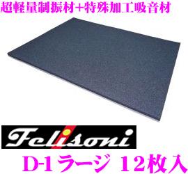 Felisoni フェリソニD-1 FS-0533デッドニング用超軽量制振材+特殊加工吸音材12枚入【高さ約30cm×幅約40cm×厚み約1cm】